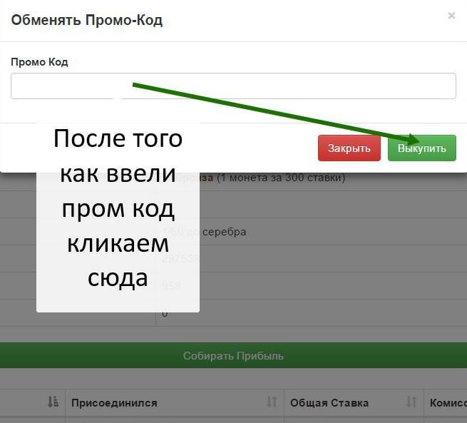 Ставки cs go tm промокод